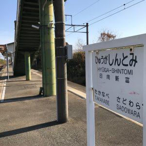 日向新富駅ホーム