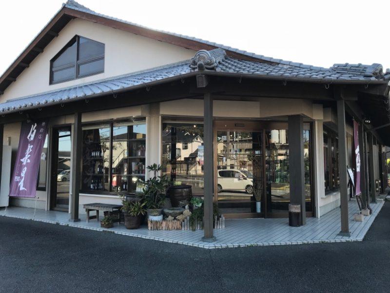 明治25年創業 現在の伊藤酒屋。