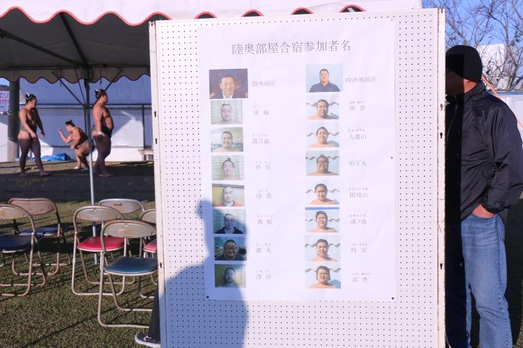 :陸奥部屋新富合宿2019:貼り出された参加者名簿.JPG