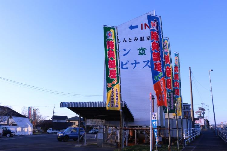 :陸奥部屋新富合宿2019:陸奥部屋のぼり.JPG